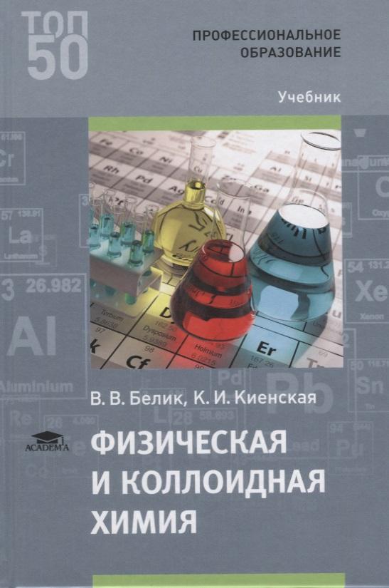 Белик В., Киенская К. Физическая и коллоидная химия физическая и коллоидная химия руководство к практическим занятиям