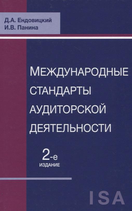 Ендовицкий Д., Панина И. Международные стандарты аудиторской деятельности российские и международные стандарты аудиторской деятельности