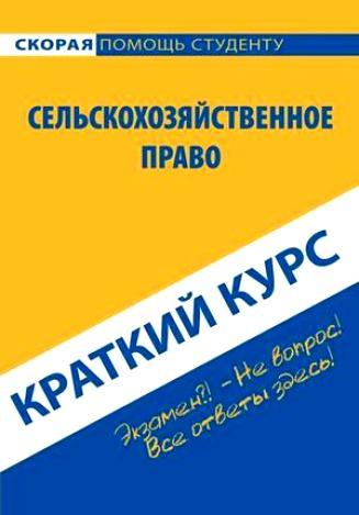 Краткий курс по сельскохоз. праву