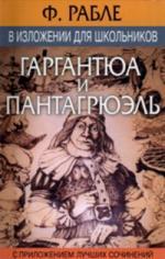 Рабле Гаргантюа и Пантагрюэль