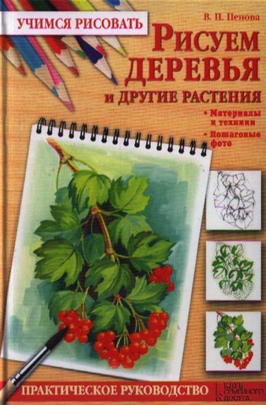 Рисуем деревья и другие растения. Практическое руководство