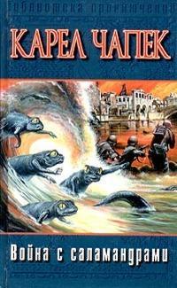 Чапек К. Война с саламандрами карел чапек война с саламандрами
