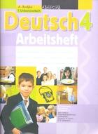 Немецкий язык. 4 класс. Рабочая тетрадь. К учебному пособию