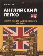 Английский легко : мини-уроки для самостоятельного изучения