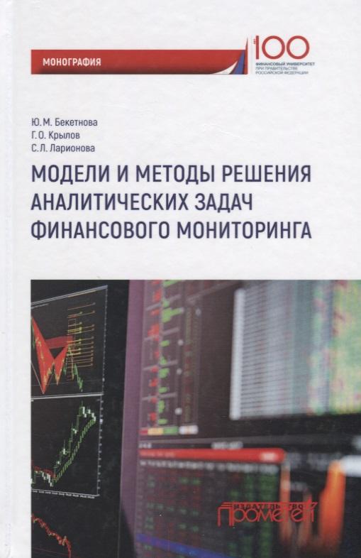 Модели и методы решения аналитических задач финансового мониторинга. Монография