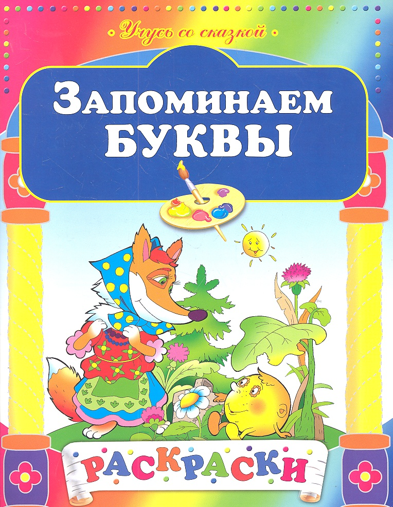 Чайчук В. (худ.) Запоминаем буквы ISBN: 9785699550715 чайчук в худ королевство сказок