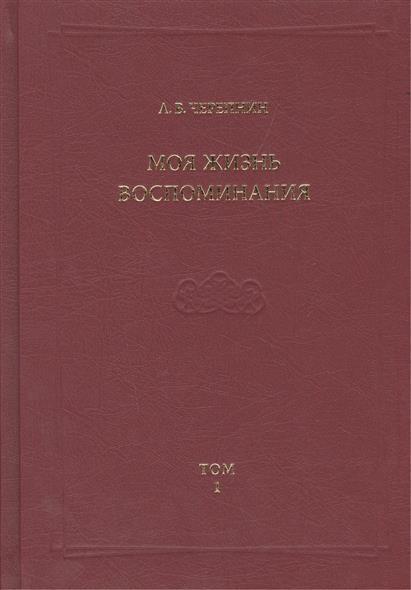 Черепнин Л. Моя жизнь. Воспоминания. Комментарии. Приложения. Том 1 ISBN: 9785944572509 просто жизнь воспоминания