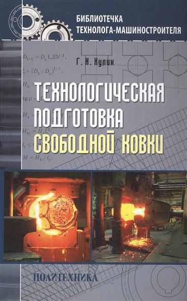 Кулик Г. Технологическая подготовка свободной ковки