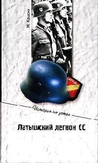 Латышский легион СС Вчера и сегодня