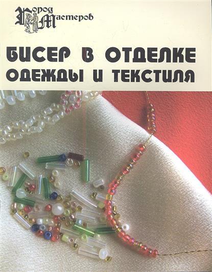 Бисер в отделке одежды и текстиля. 2-е издание