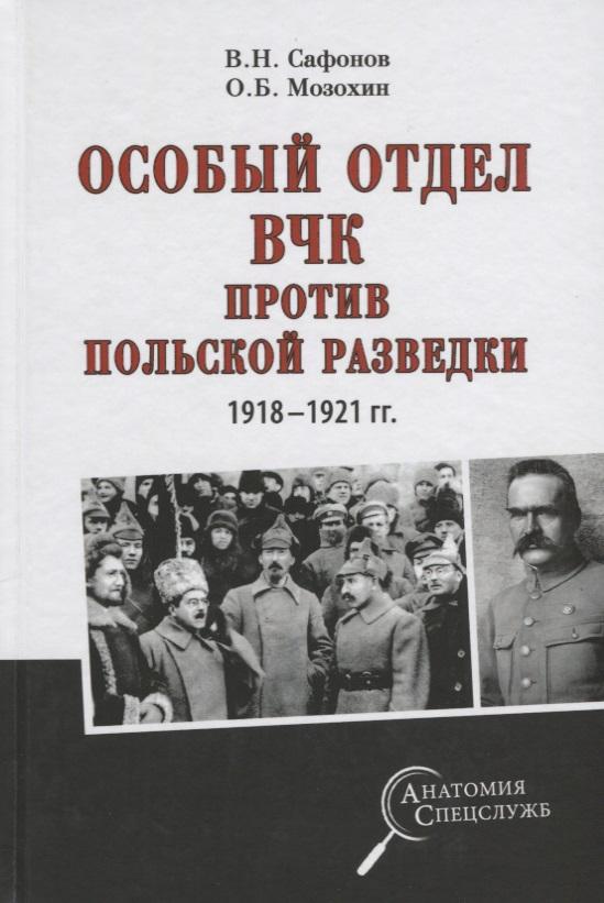 Сафонов В., Мозохин О. Особый отдел ВЧК против польской разведки 1918-1921 гг.