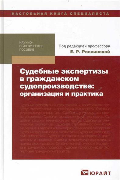 Судебные экспертизы в гражд. судопроизводстве