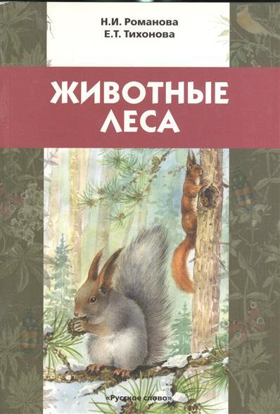 Животные леса. Учебное пособие для детей младшего школьного возраста