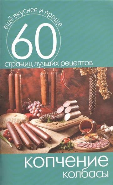 Копчение колбасы. 60 страниц лучших рецептов