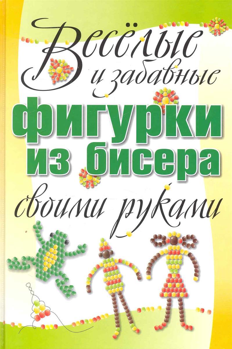 Адамчик М. Веселые и забавные фигурки из бисера своими руками lori фигурки из бисера крокодильчик