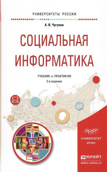 Социальная информатика. Учебник и практикум для академического бакалавриата