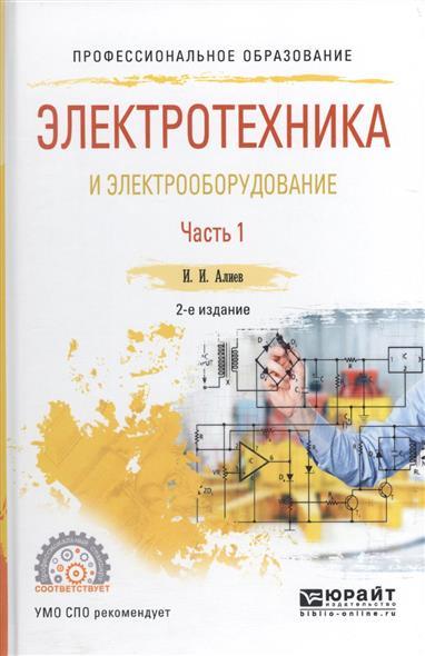 Алиев И. Электротехника и электрооборудование. В трех частях. Часть 1. Учебное пособие для СПО геннадий фарнасов электротехника электроника электрооборудование электротехника