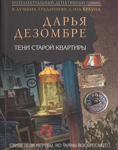 Дезомбре Д. Тени старой квартиры книги самокат история старой квартиры