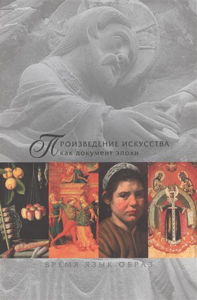 Малинина Т. (отв.ред.) Произведение искусства как документ эпохи. Время, язык, образ (комплект из 2 книг)