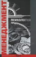 Райгородский Д. (ред.) Психология предпринимательства андрей райгородский модели случайных графов
