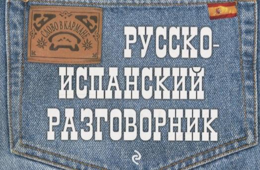 Ястремский Л. Русско-испанский разговорник ISBN: 9785040960736 русско испанский разговорник