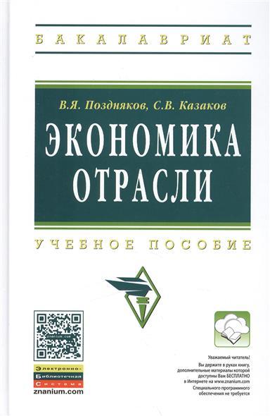 Поздняков В. Экономика отрасли Уч. пос. дмитриева е физика в примерах и задачах уч пос
