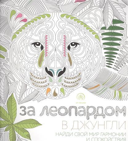 Полбенникова А. (ред.) За леопардом в джунгли штормовые джунгли орлов а