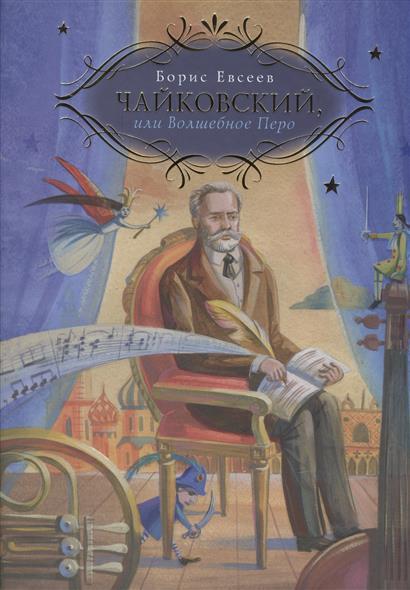 Евсеев Б. Чайковский, или Волшебное Перо борис евсеев чайковский или волшебное перо