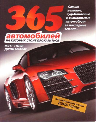 365 автомобилей на которых стоит прокатиться