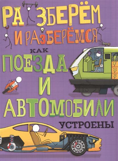 Фарндон Дж. Как поезда и автомобили устроены ISBN: 785990885073 д фарндон как летательные аппараты устроены разберем и разберемся