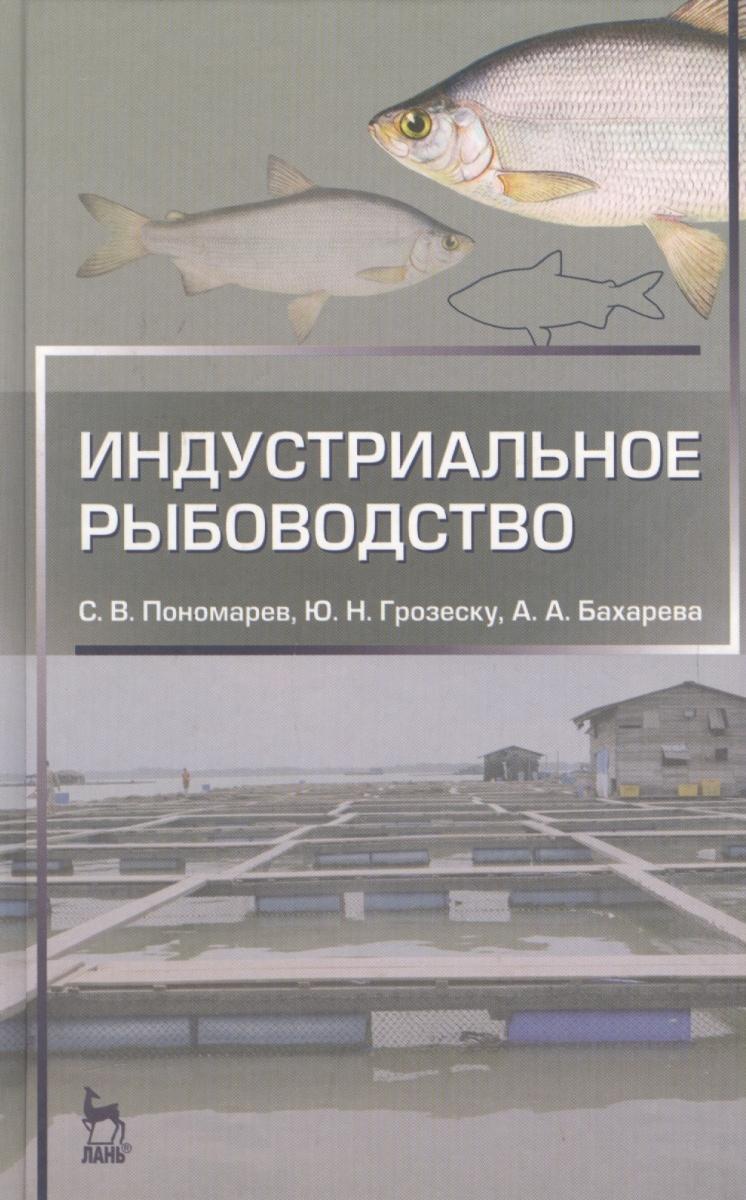 Пономарев С., Грозеску Ю., Бахарева А. Индустриальное рыбоводство. Учебник