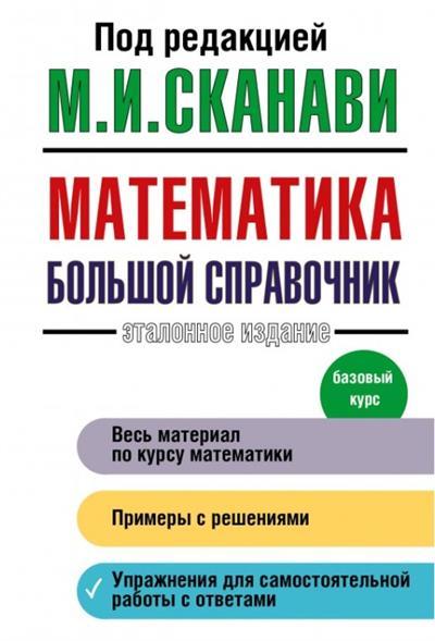 Сканави М.: Математика. Большой справочник