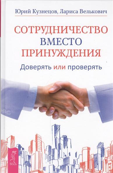 Сотрудничество вместо принуждения. Доверять или проверять