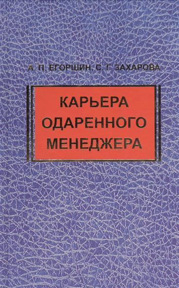 Егоршин А.: Карьера одаренного менеджера (2 изд.)