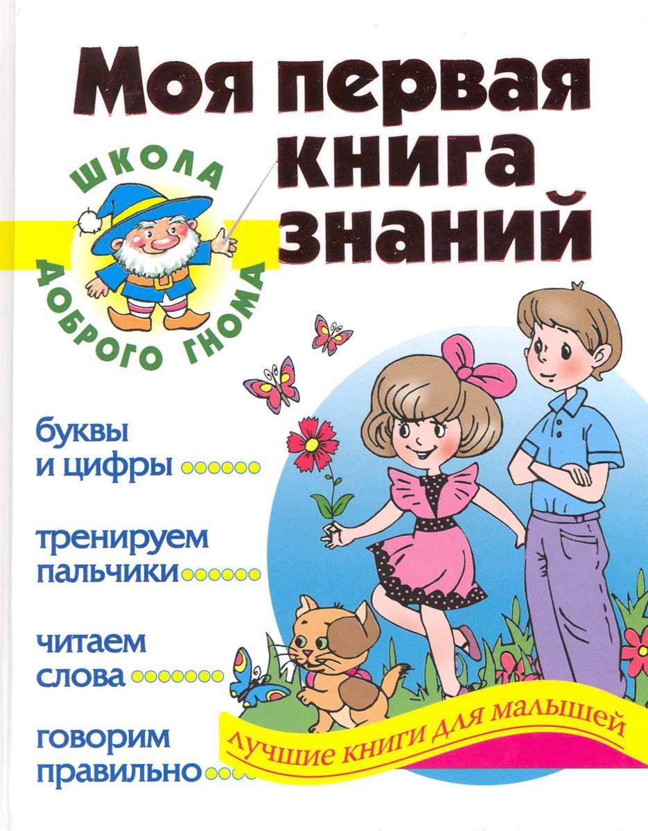 Соколова Е., Нянковская Н. Моя первая книга знаний