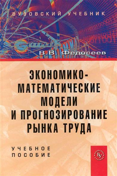 Экономико-матем. модели и прогнозирование рынка труда