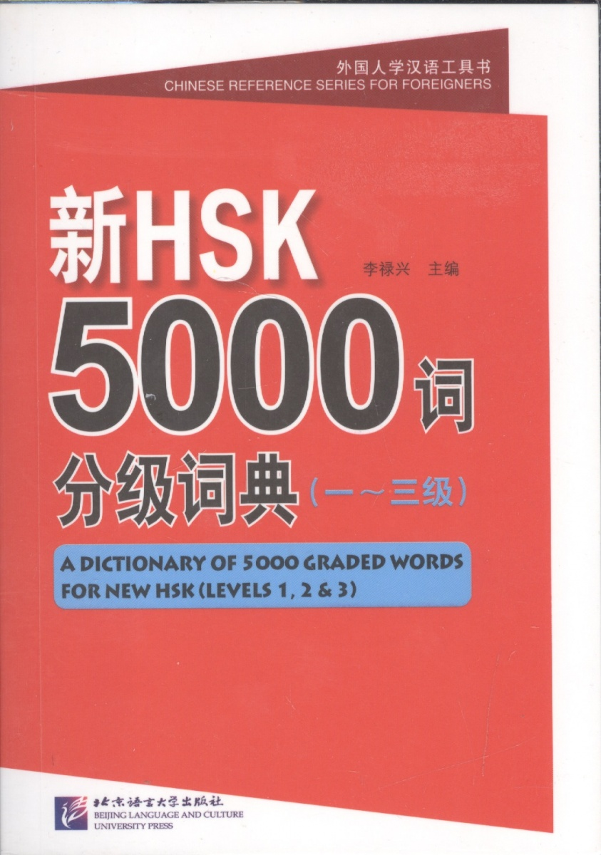 Luxing L. A Dictionary of 5000 Graded Words for New HSK (Level 1, 2, 3) / Словарь-минимум 5000 слов для сдачи HSK на уровни 1-3 (в прозрачной обложке) cobuild intermediate learner's dictionary