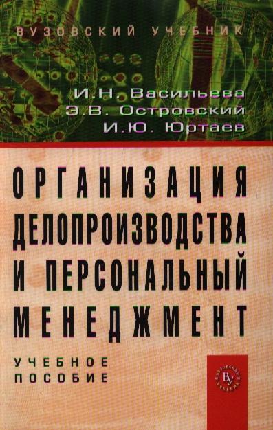 Васильева И.: Организация делопроизводства и персон. менеджмент