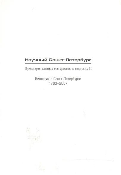 Научный Санкт-Петербург. Предварительные материалы к выпуску II. Биология в Санкт-Петербурге 1703-2007