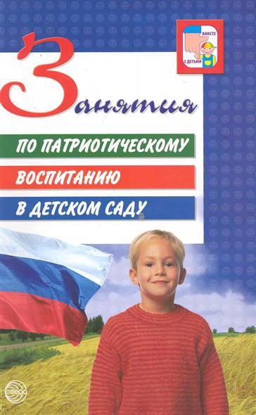 Занятия по патриотическому воспитанию в детском саду