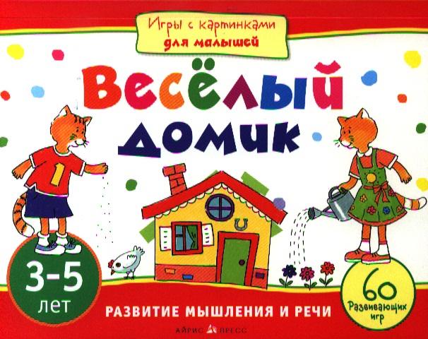 Куликова Е. Веселый домик. Развитие мышления и речи. 3-5 лет. 60 развивающих игр