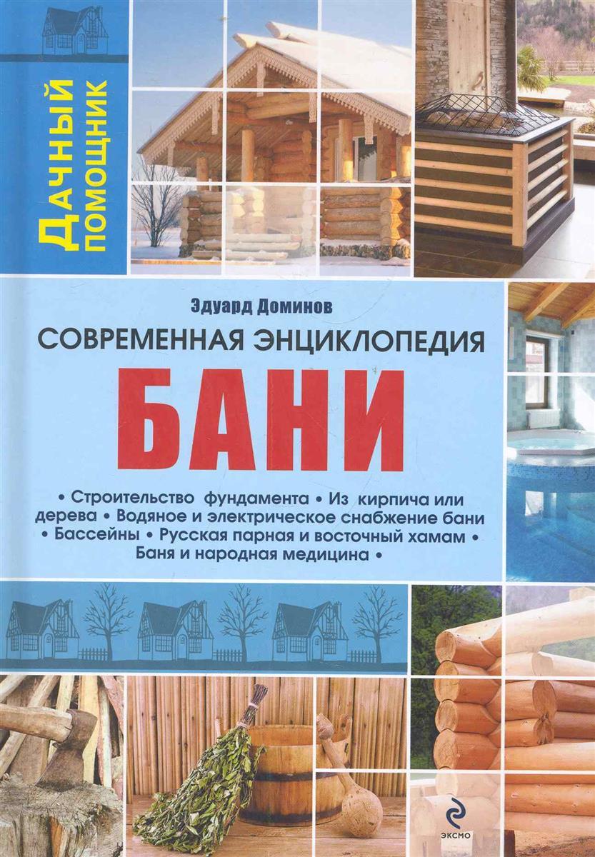 цена Данилов В. Современная энциклопедия бани