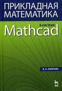 Охорзин В. Прикладная математика в системе MATHCAD  Уч пос морошкин в буров в бизнес планирование уч пос