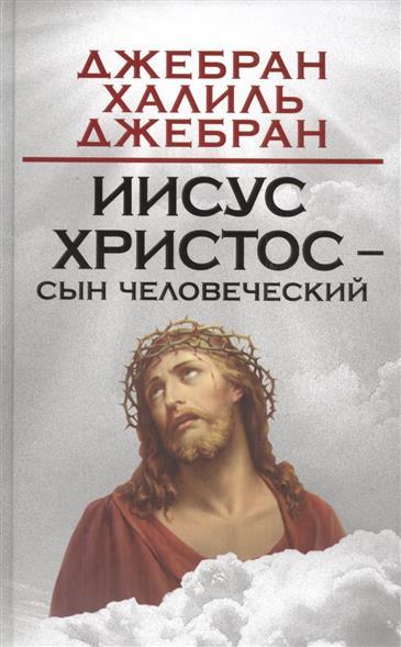 Джебран Х. Иисус Христос - Сын Человеческий вышивка бисером молящийся христос