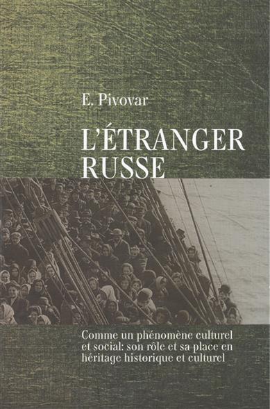 L'etranger Russe. Comme un phenomene culturel et social: son role et sa place en heritage historique et culturel