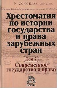 Хрестоматия по истории гос-ва и права зарубеж. стран т.2 Современное государство и право