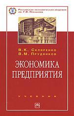 Экономика предприятия Скляренко