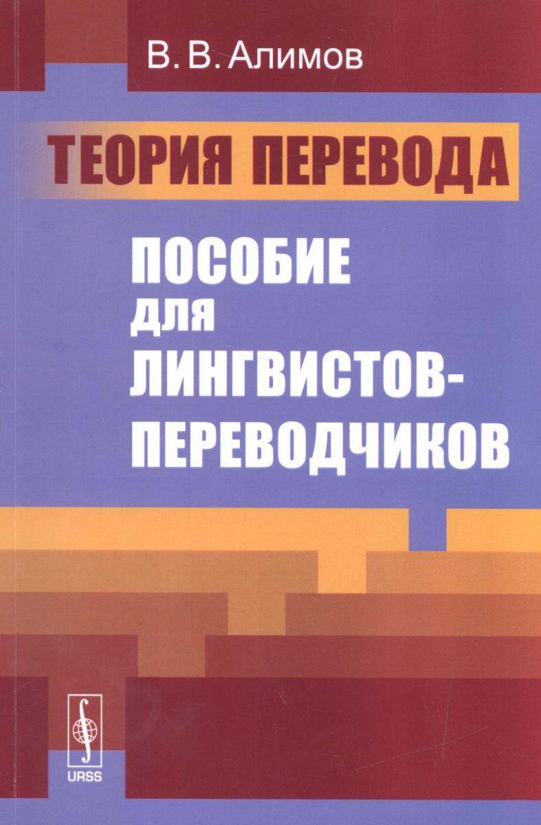Алимов В. Теория перевода. Пособие для лингвистов-переводчиков. Учебное пособие введение в концептологию учебное пособие