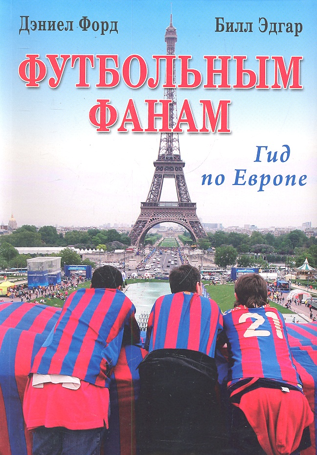 Форд Д., Эдгар Б. Футбольным фанам Гид по Европе