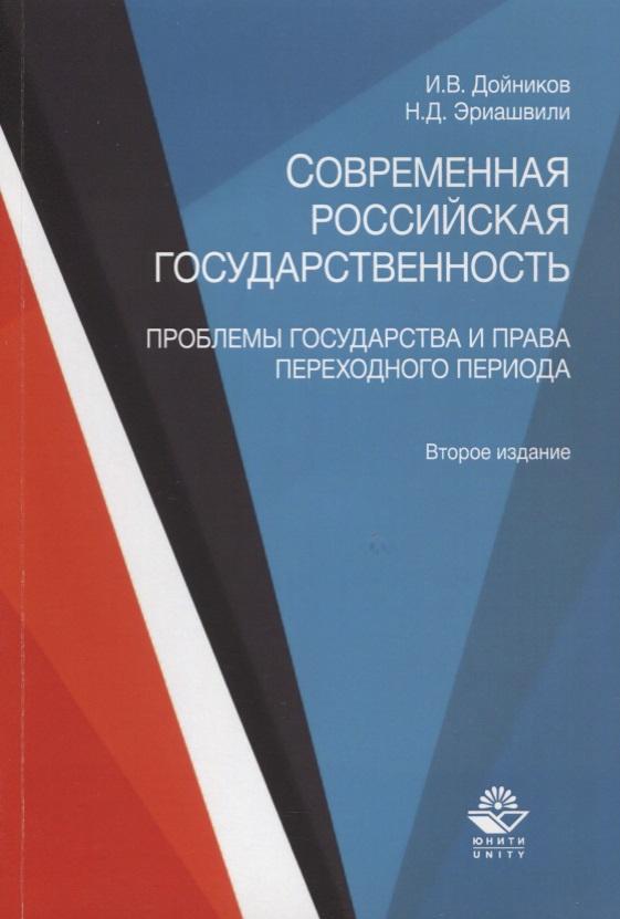 Современная российская государственность. Проблемы государства и права переходного периода. Учебное пособие